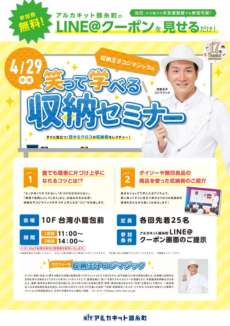 20190429アルカキット錦糸町様チラシ