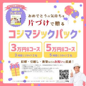 新メニュー「お祝い向け片づけパック」登場!